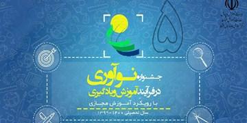 تمدید مهلت ارسال آثار به جشنواره «نوآوری در فرآیند آموزش و یادگیری» تا 31 تیر