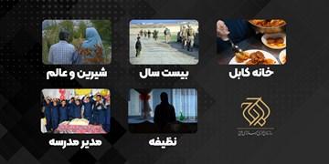 ۶ مستند جدید درباره افغانستان آماده نمایش شد