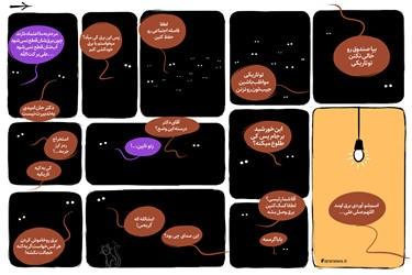 کاریکاتور | دکتر برق کی میآد؟ - زنو نابین!