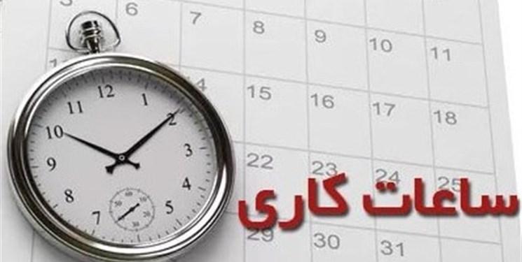 تعطیلی ادارات استان تهران در روزهای پنجشنبه/ ساعت کاری ادارات به ۶:۳۰ تا ۱۳:۳۰ تغییر کرد