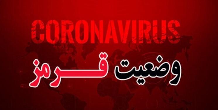 وضعیت کرونایی دو شهر کردستان قرمز شد