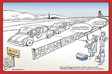 کاریکاتور | واکسن به شرط 10 روز اقامت اجباری
