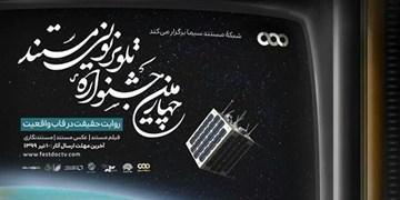 داوران بخش «مستندنگاری» جشنواره تلویزیونی مستند معرفی شدند