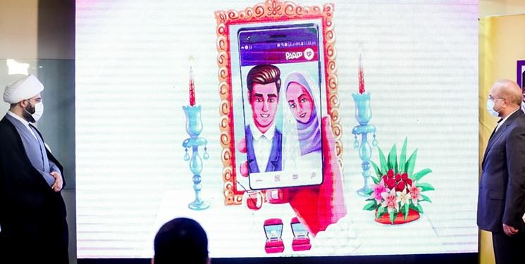 رونمایی از اولین اپلیکیشن رسمی همسریابی در تبیان/ پلتفرم «همدم» با حضور رئیس مجلس رونمایی شد