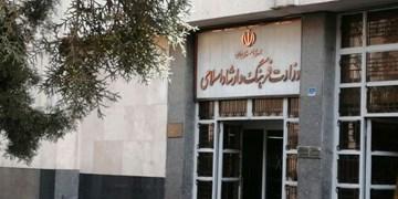 دولت فرهنگ| چرا وزارت فرهنگ و ارشاد اسلامی برای دولت آینده مهم است؟