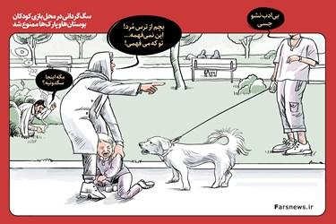 کاریکاتور| سگگردانی در  پارکها ممنوع شد