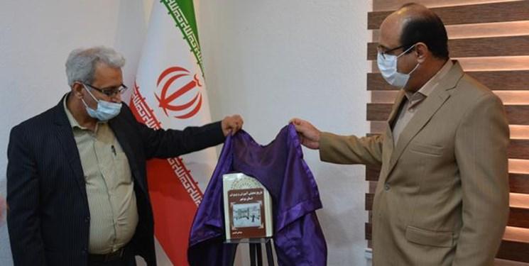 تاریخ تحلیلی آموزش و پرورش استان بوشهر رونمایی شد