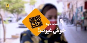 فیلم| واکنش مردم به واژه «غیرت»