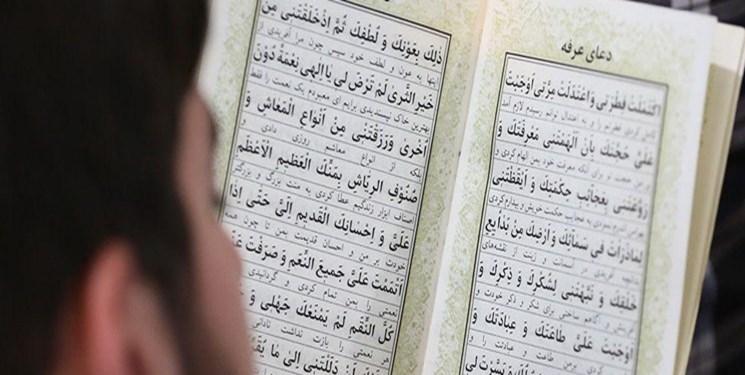 مراسم دعای عرفه در جاجرم برگزار خواهد شد