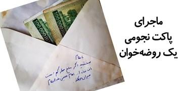 گفتوگوی فارس با منبری نجومیبگیر!/ روضهخوانها اجر خود را با دنیا معامله نکنند