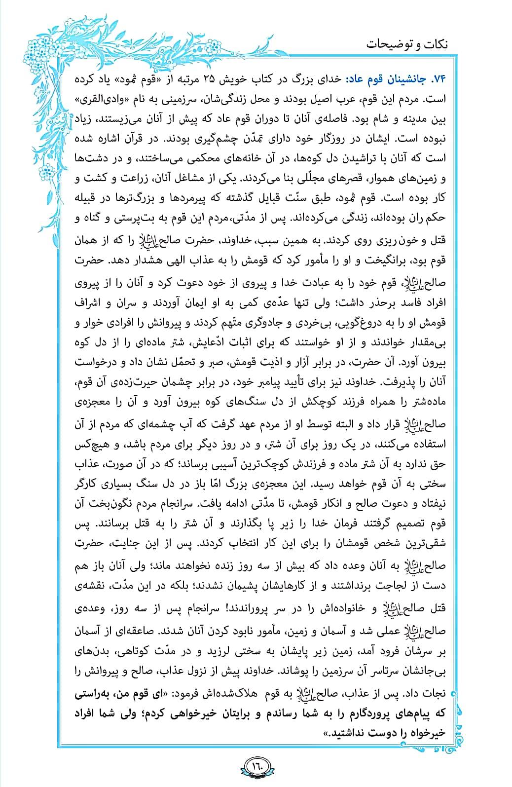 قرآن،مَن