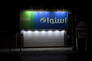 روشن ماندن چراغ های تبلیغاتی مغازه ها