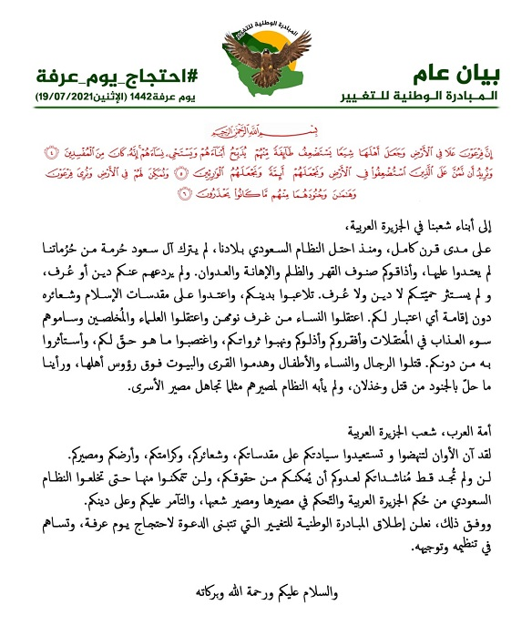 مخالفان عربستان برای تظاهرات در روز عرفه فراخوان دادند + تصاویر