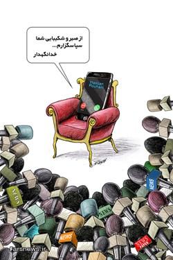 کاریکاتور| آخرین پاسخ دولت به انبوه مطالبات