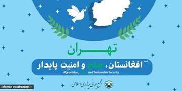 بیانیه پایانی همایش «افغانستان؛ صلح و امنیت پایدار»؛ ناامنی و جنگ داخلی راهبرد آمریکا در منطقه