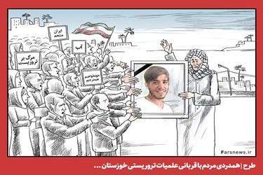 طرح| همدردی مردم با قربانی عملیات تروریستی خوزستان
