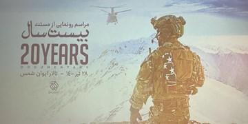 رونمایی از مستند بیست سال؛ نگاهی به ابعاد پنهان حضور آمریکا در افغانستان