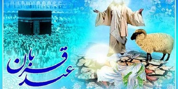 آداب و رسوم؛ نگاهی گذرا به آیین عید قربان در شهر تاریخی نراق