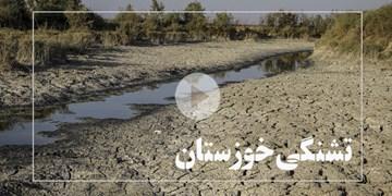 ماجرای تشنگی خوزستان
