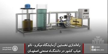 راهاندازی نخستین آزمایشگاه میکرونانو حباب کشور در دانشگاه صنعتی اصفهان