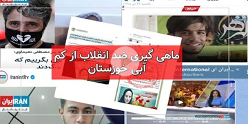 ماهیگیری ضد انقلاب از کم آبی خوزستان