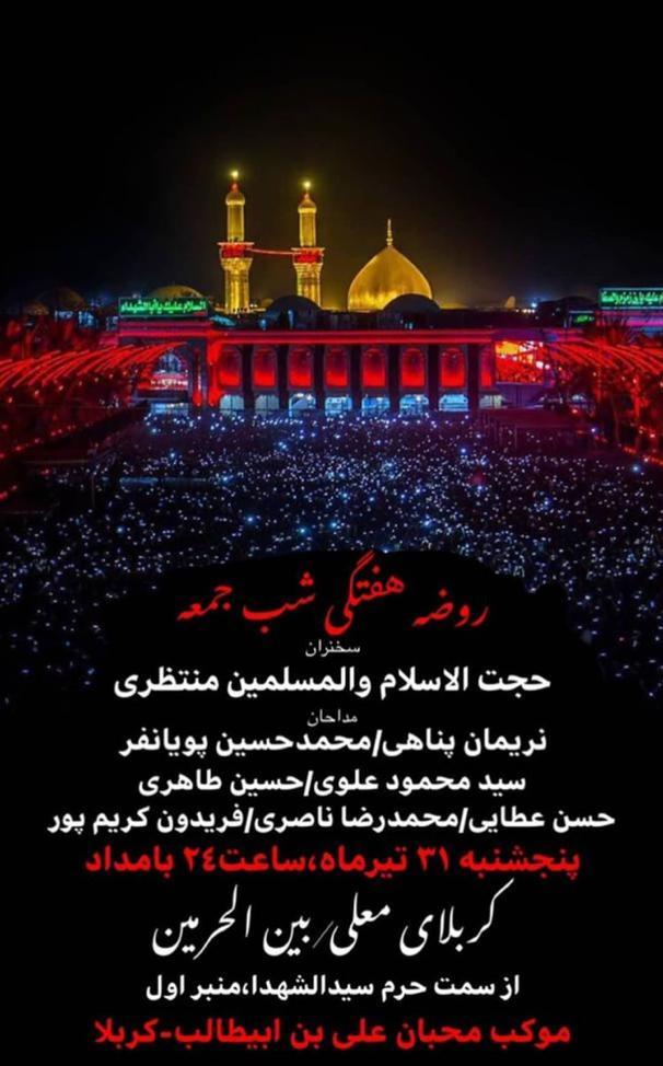 روضه هفتگی شب جمعه ایرانیان در کربلا برگزار میشود
