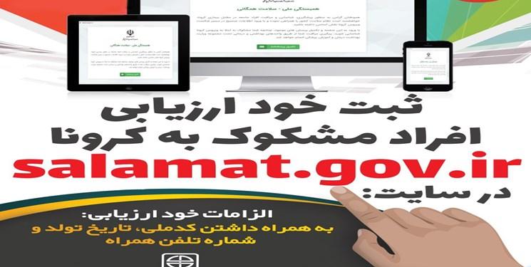 وزارت بهداشت: مشمولین واکسیناسیون در سامانه «واکسن» ثبتنام کنند