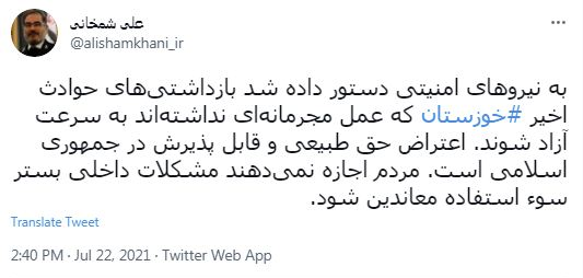 خوزستان،شمخاني،دبير،امنيت،مشكلات