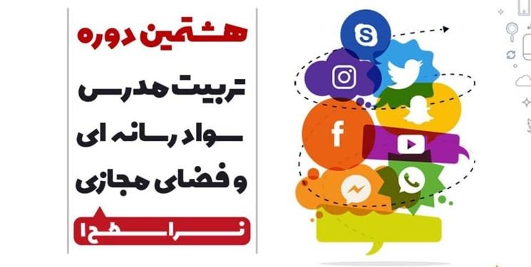 برگزاری هشتمین دوره تخصصی تربیت مدرس سواد رسانهای و فضای مجازی
