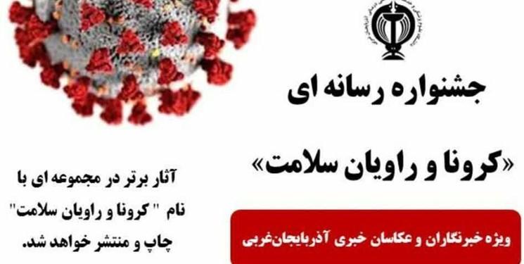 کسب رتبه اول توسط خبرنگار خبرگزاری فارس آذربایجانغربی در جشنواره رسانه ای کرونا