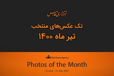 عکسهای منتخب تیر ۱۴۰۰