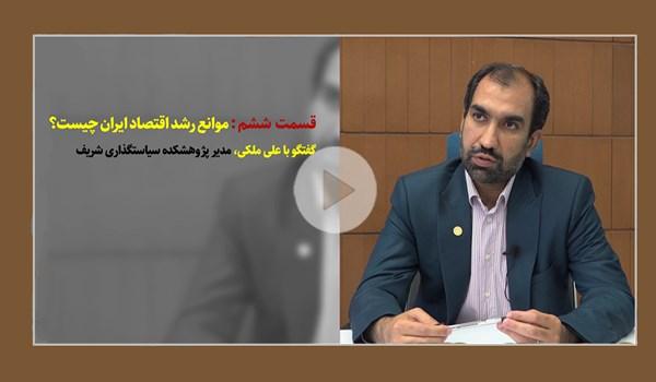 بنای ایران  موانع رشد اقتصادی کشور چیست؟
