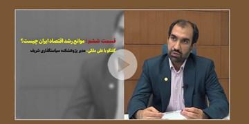 بنای ایران| موانع رشد اقتصادی کشور چیست؟