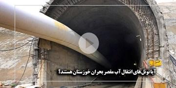 آیا تونلهای انتقال آب مقصر بحران خوزستان هستند؟