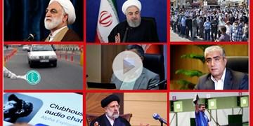 فارس۲۴| از بررسی مجدد پرونده محکومان آبان98 تا دلار 5هزارتومانی روحانی
