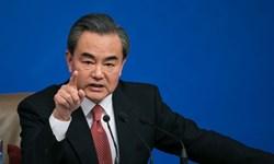 وزیر خارجه چین: موضع مشروع ایران در حراست از منافع هستهای خود را درک میکنیم