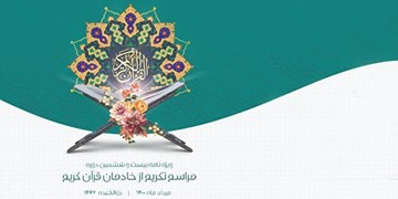 12 فعال قرآنی نشان خادمی قرآن دریافت کردند+اسامی و سوابق