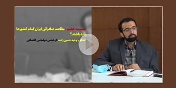بنای ایران| مقاصد صادراتی ایران کدام کشورها باید باشند؟