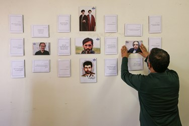 دیوار افتخار نشست «عصر فرهنگی انقلاب اسلامی»