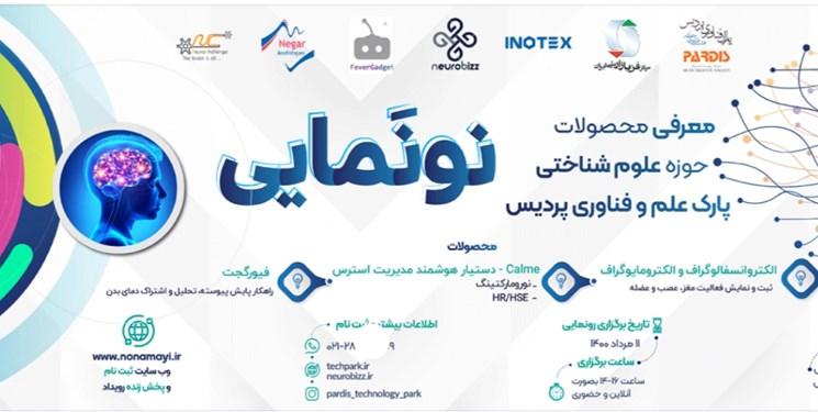 رونمایی از 3 محصول فناورانه علوم شناختی در دومین رویداد نونمایی