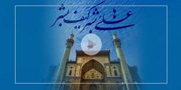 ها علیٌّ بَشَرٌ کَیْفَ بَشَر | حاج محمود کریمی