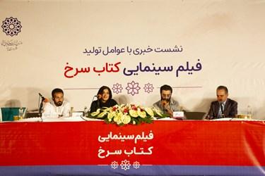 نشست خبری فیلم سینمایی کتاب سرخ در حسینیه ایران