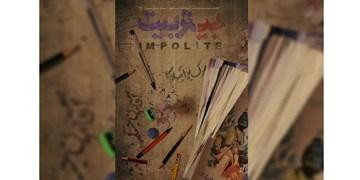 رونمایی و اکران مجازی فیلم مستند «بیتربیت»؛ امشب ساعت 21:30