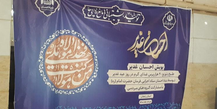 فیلم  توزیع 40 هزار پرس غذا به مناسبت عید غدیر در زنجان