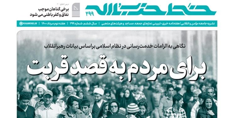 خط حزبالله ۲۹۹ | برای مردم، به قصد قربت