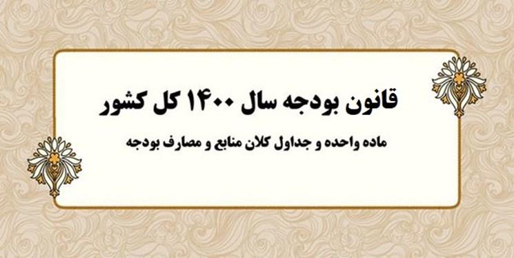 دولت حسن روحانی قانون بودجه 1400 را هم اجرا نکرد/ از دولت متخلف تا مجلس بیعمل + جدول