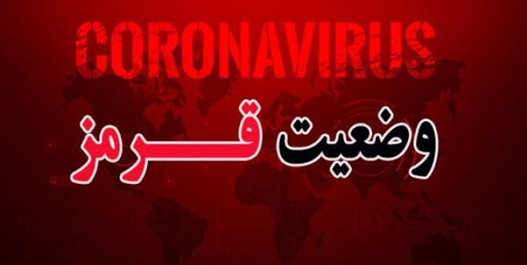 ایست 285 شهر ایران، پشت چراغ قرمز کرونا! / کدام شهرها قرمز هستند؟