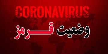 ایست 285 شهر ایران  پشت چراغ قرمز کرونا!/ کدام شهرها قرمز هستند؟