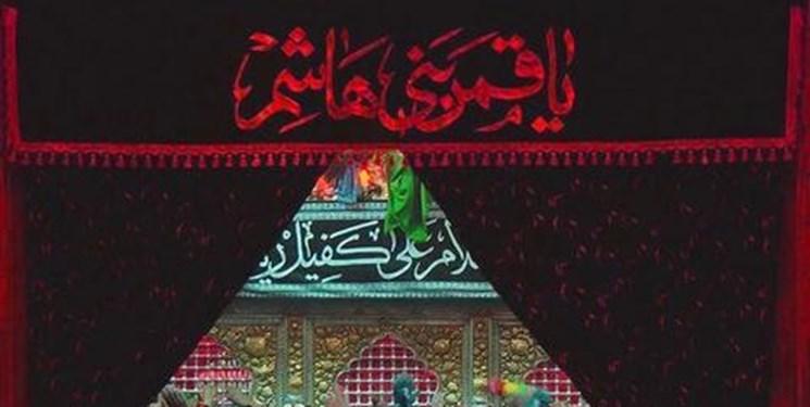 چراغانی غدیر، جای خود را به خیمه عزا در حرم حضرت عباس(ع) داد+فیلم