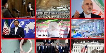 فارس۲۴|از مراسم تنفیذ ریاستجمهوری تا عذرخواهی روحانی